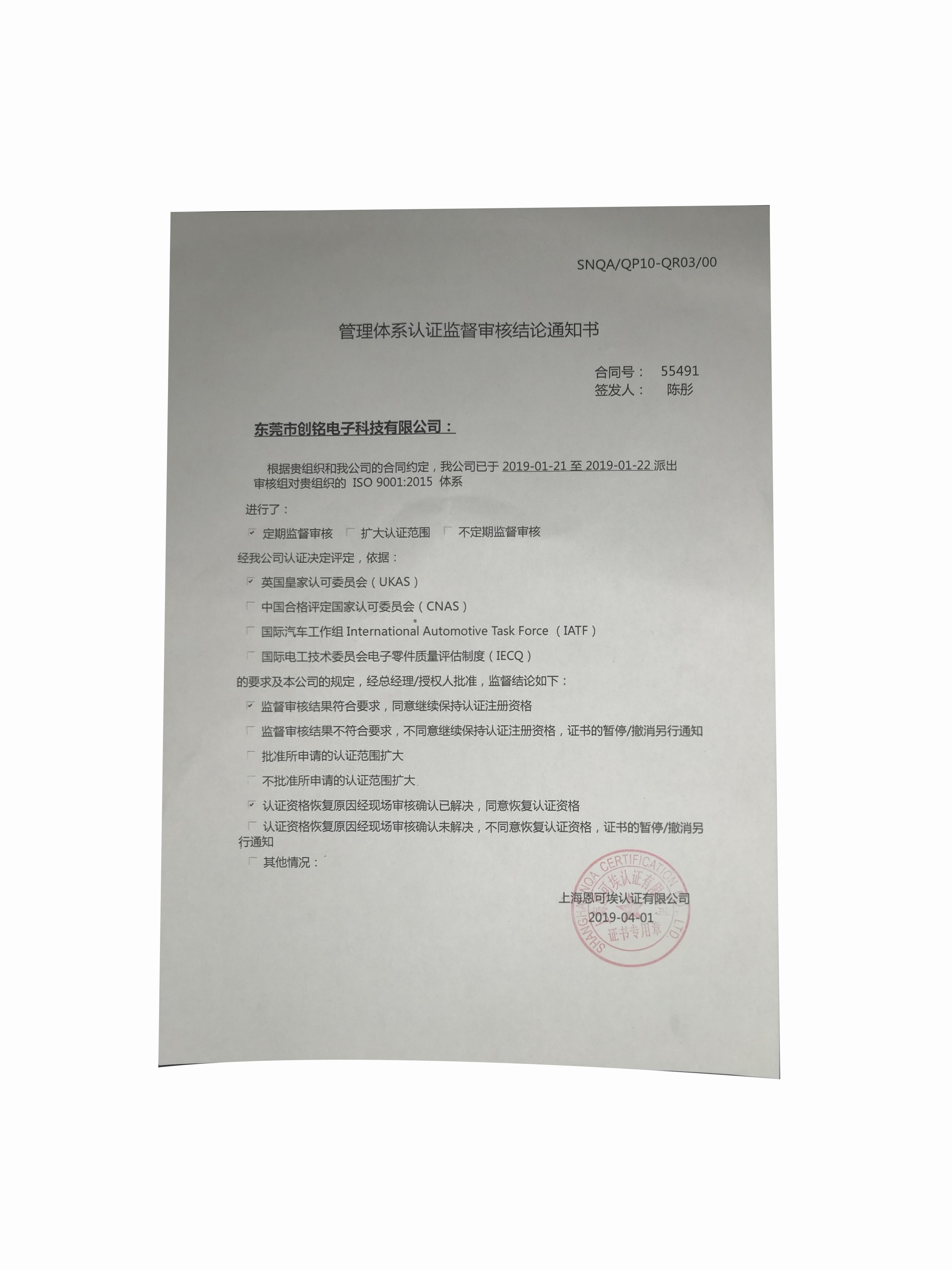 创铭电子2019年ISO:2015年审通知书