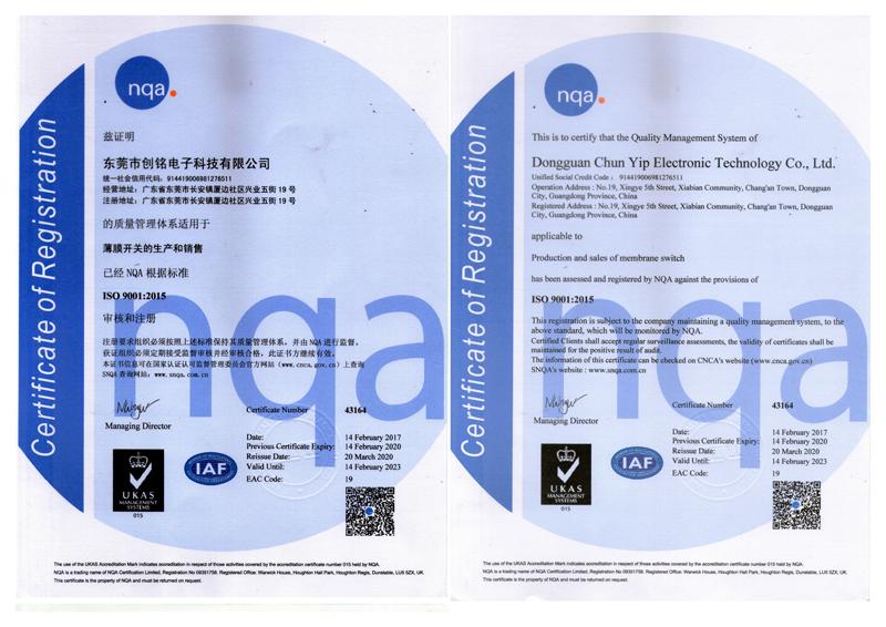 最新iso2015体系认证证书