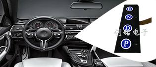 《汽车薄膜开关》零配件关于TS16949体系认证