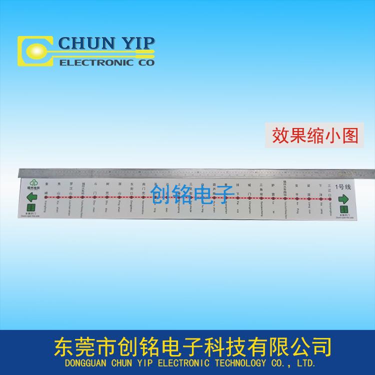 地铁薄膜面板(1120x140mm)